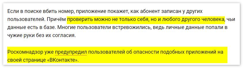 Роскомнадзор о Гет Контакт