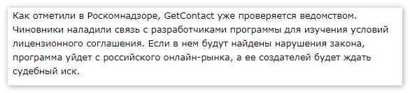 Роскомнадзор проверяет Get Contact