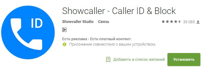 Showcaller - аналог Гет Контакт