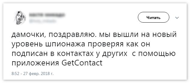 Шпионаж Гет Контакт