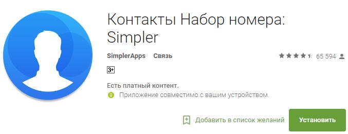 Simpler - аналог Гет Контакт