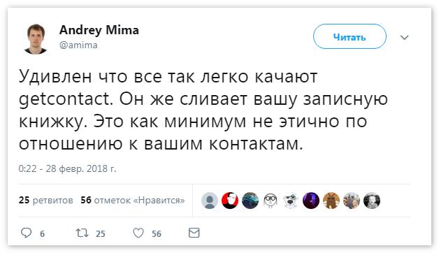 Скачивание Гет Контакт