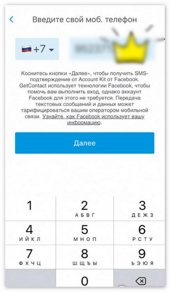 Ввести номер телефона в GetContact