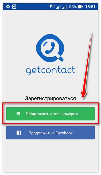 Выбор способа регистрации в Гет Контакт