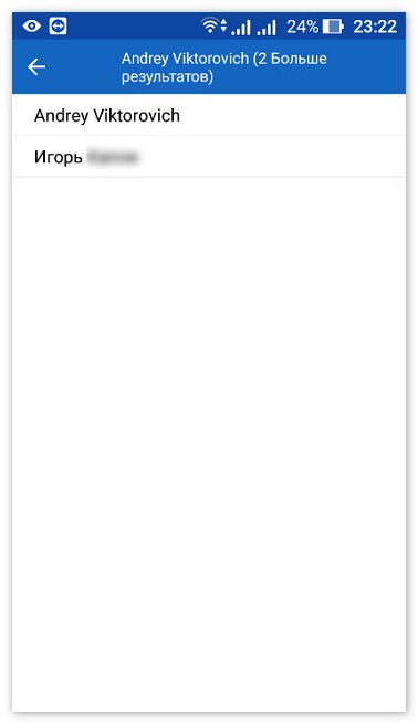 Выдача результатов Get Contact