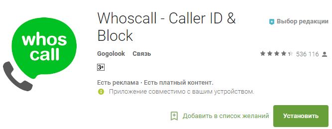 Whoscall - аналог Гет Контакт